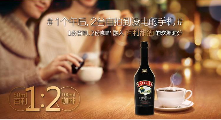 百利甜酒_01.jpg
