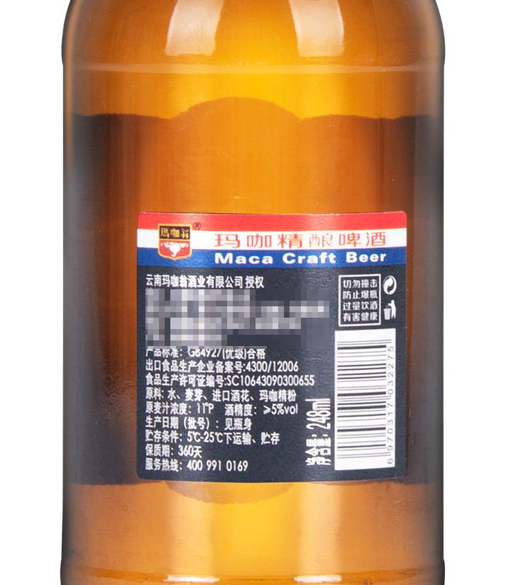 玛咖精酿啤酒3.jpg